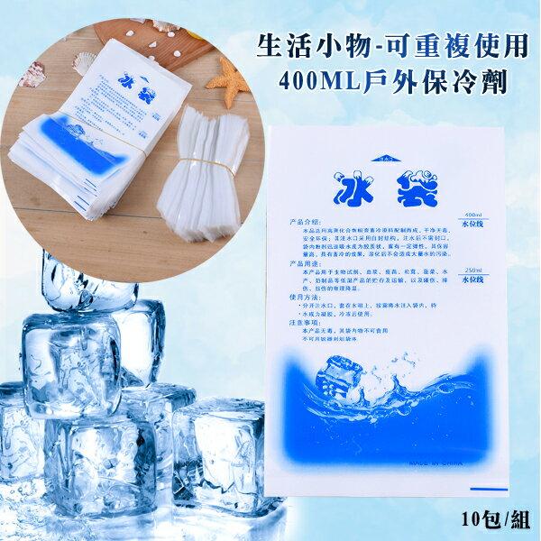 生活小物 可重複使用400ml戶外保冷劑10包 / 組 - 限時優惠好康折扣