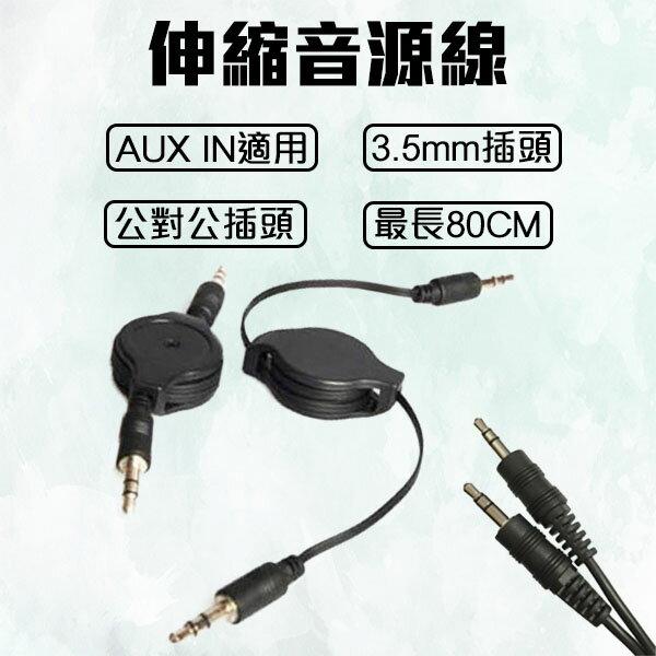 伸縮音源線 AUX音源線 音響音源線 公對公插頭 3.5mm音源線【coni shop】