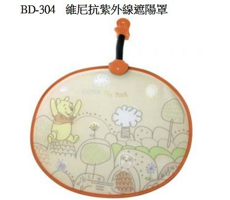 【禾宜精品】小熊維尼 遮陽板 Napolex BD-304 迪士尼 維尼熊 遮陽 隔熱 推車 嬰兒車 汽車 車用