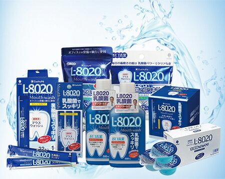 日本L8020乳酸菌漱口水 清新薄荷/無酒精兩款