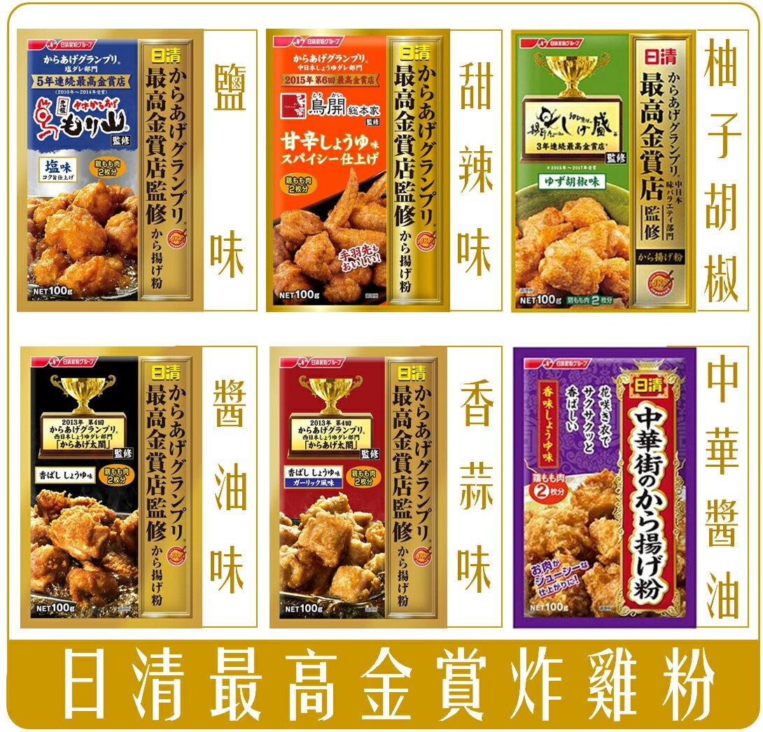 《Chara 微百貨》日本 日清 最高 金賞 唐揚 炸雞粉 醬油 蒜味 甜辣 鹽味 柚子 柚香 100g
