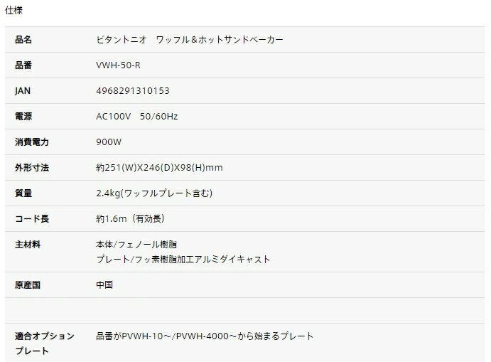 狂歡滿額券價 2449元!2019最新款 !! 日本Vitantonio 鬆餅機 ( 鬆餅烤盤+帕尼尼烤盤)  /  可定時 自動斷電 不怕燒焦  /  VWH-50-R。1色。日本必買 滿額日本樂天代購-(8800) 4