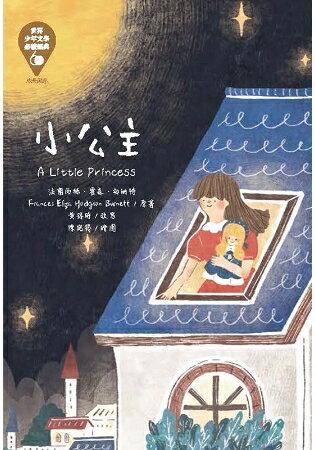世界少年文學必讀經典60-小公主