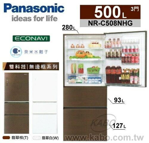 【佳麗寶】-(Panasonic國際牌)500L三門變頻nanoe雙科技 無框 玻璃面 冰箱【NR-C508NHG】