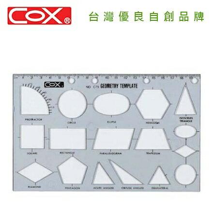COX 三燕 C79 幾何圖形板 / 片