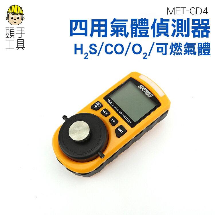 頭 具【四用氣體偵測器】CO濃度檢測器 氣體檢測儀 可燃氣體感測器 檢測報警模組 一氧化碳探測器