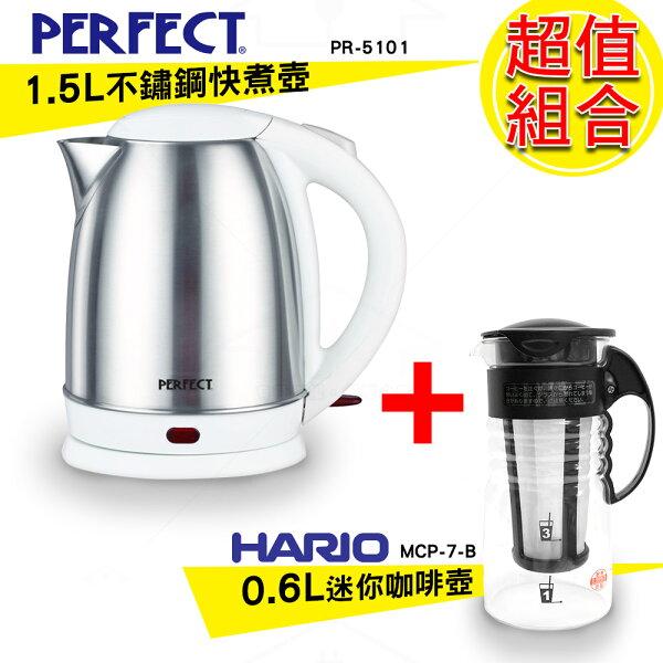 43-46加碼送PERFECT1.5L不鏽鋼快煮壺PR-5101贈HARIO冷水咖啡壺MCP-7-B