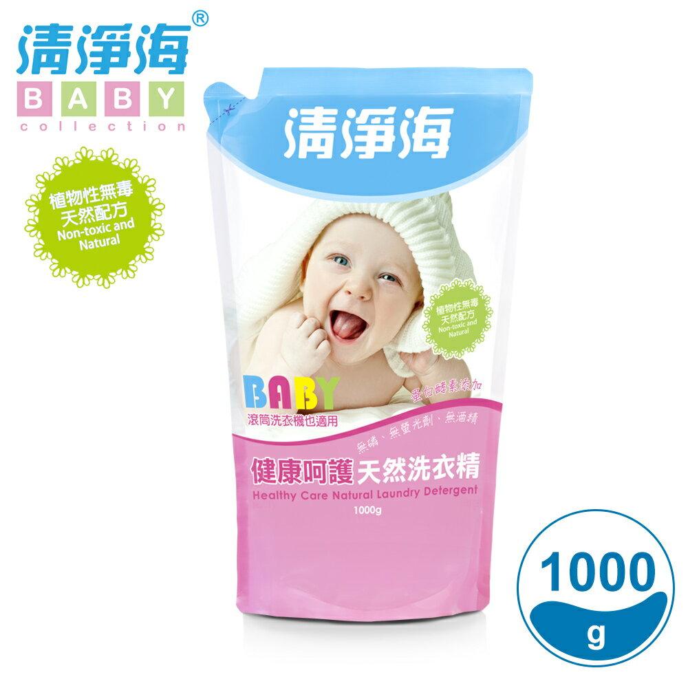 清淨海 健康呵護天然洗衣精補充包 1000g SM-BBC-LD1000R-HC