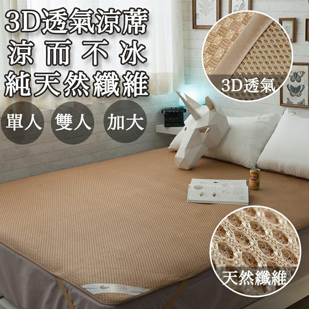 台灣製3D透氣紙纖維涼蓆