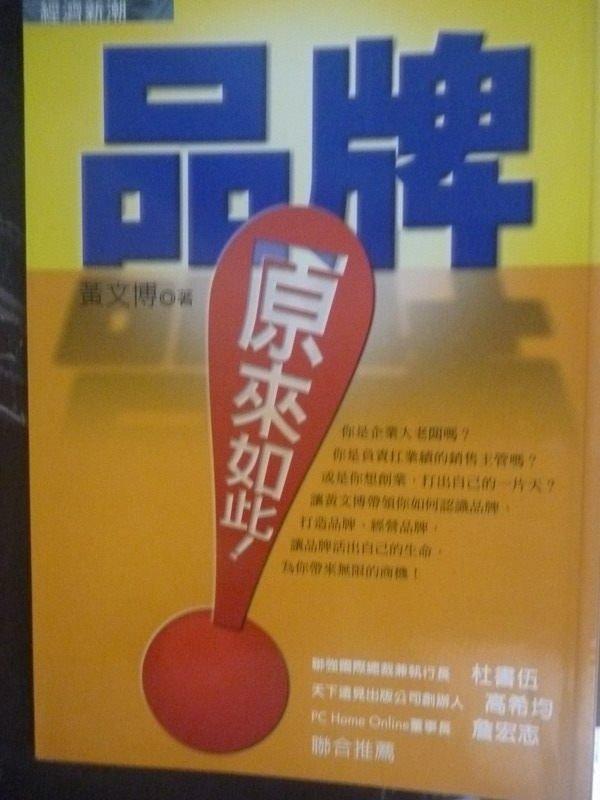 【書寶二手書T3/財經企管_JNK】品牌原來如此-經營管理32_黃文博