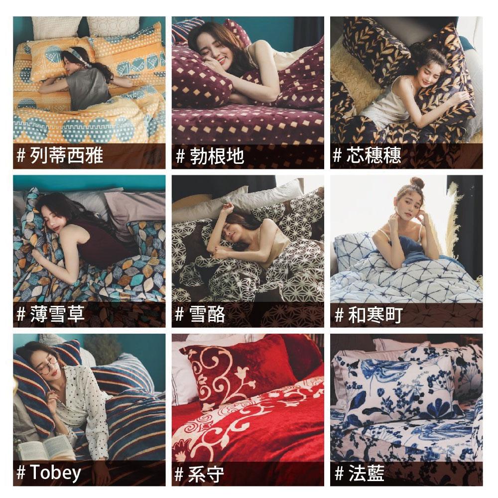 熱銷! 法蘭絨雙人被套床包組【14款任選】防靜電  翔仔居家 台灣製造 1