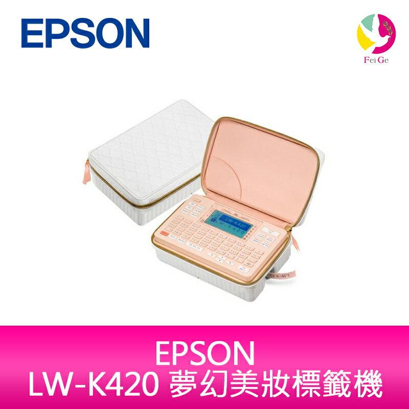【升級保固2年】 EPSON LW-K420 夢幻美妝標籤機