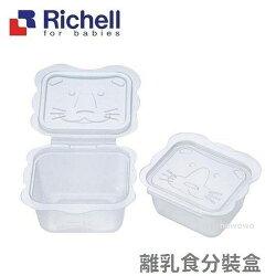 Richell利其爾 - 卡通型離乳食分裝盒 副食品保存盒 冷凍儲存盒 981061