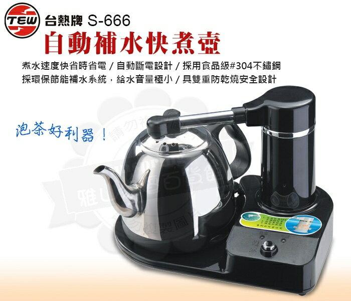 【可超商取貨】台熱牌自動補水快煮壺(S-666)