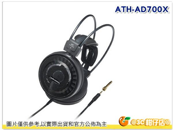 鐵三角 ATH-AD700X AIR DYNAMIC開放式耳機 耳罩式耳機 捲繞式CCAW音圈 高音質 公司貨保固一年