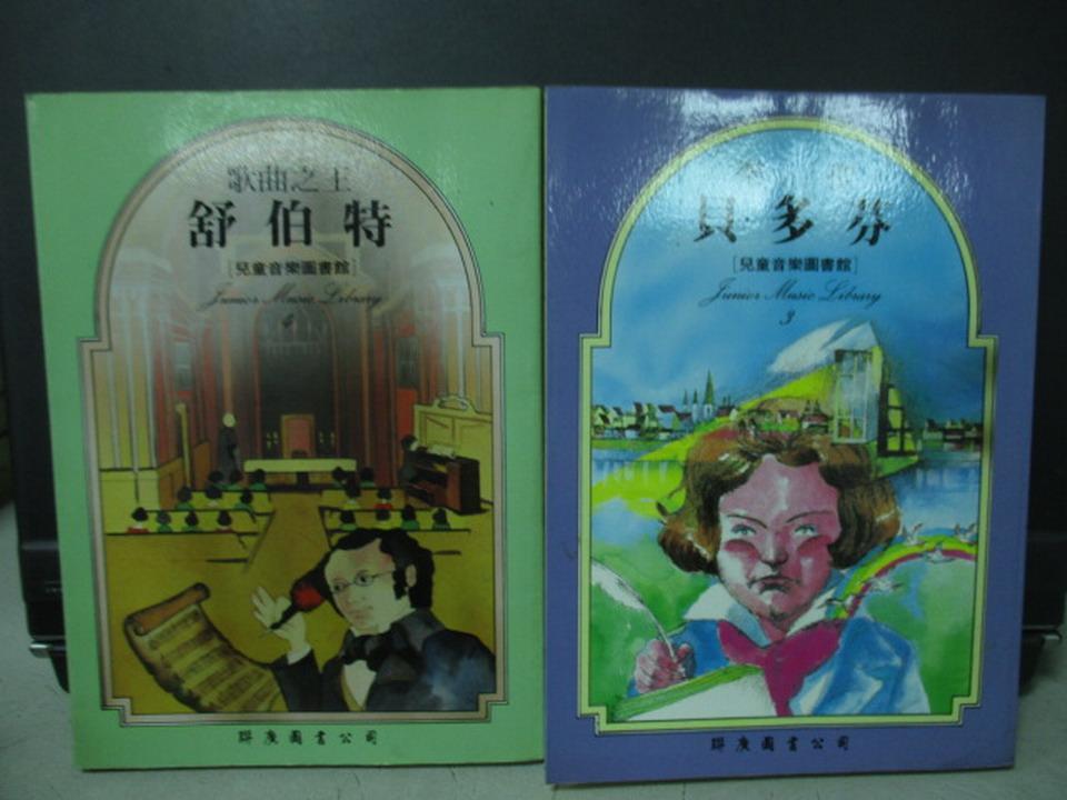 【書寶二手書T2/兒童文學_KBR】舒伯特_貝多芬_共2本合售