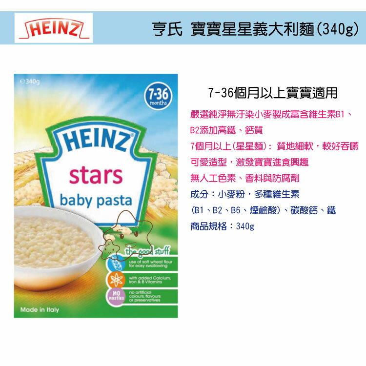 【大成婦嬰】 寶寶星星義大利麵(340g) - 限時優惠好康折扣