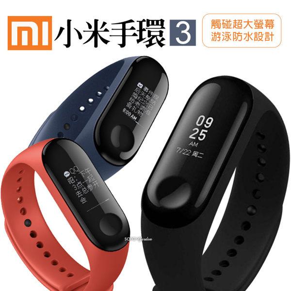 小米手環3 觸控 升級 計步 OLED 智慧 運動 手環 智慧型 手錶 米家 小米 手環 手環3代【ATM付款限定】