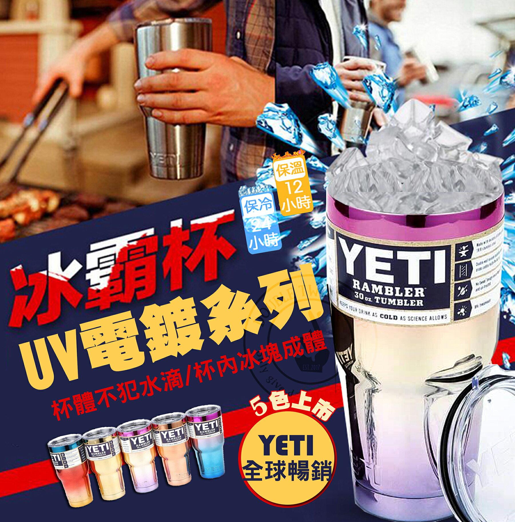 電鍍特別色?YETI冰霸杯30oz900ml304不銹鋼雙層真空長效保冷保溫啤酒杯酷冰杯 RTIC