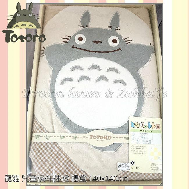日本宮崎駿 龍貓 Totoro 兒童被 / 午休被 / 被子 《 140x140cm 》 ★ 禮盒款 ★ 夢想家精品家飾 - 限時優惠好康折扣
