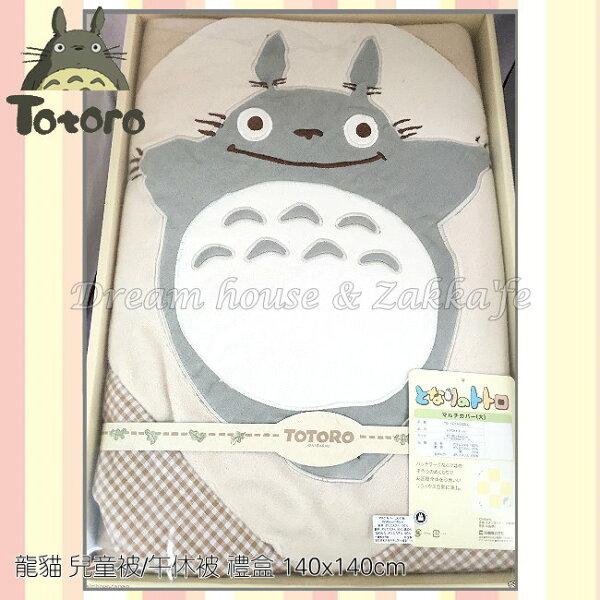日本宮崎駿龍貓Totoro兒童被午休被被子《140x140cm》★禮盒款★夢想家精品家飾