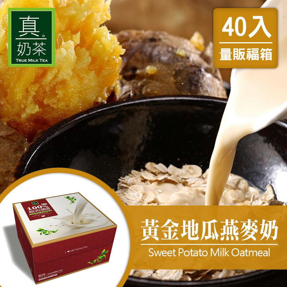 強勢開賣★歐可茶葉 真奶茶 黃金地瓜燕麥奶瘋狂福箱(40包 / 箱) 0