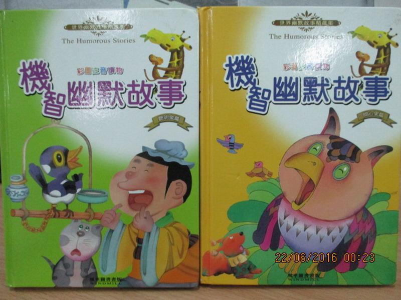 ~書寶 書T2/兒童文學_MPR~機智幽默故事~聰明泉篇_開心果篇_共2本合售