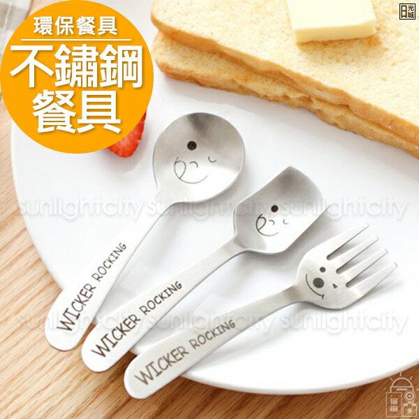日光城。微笑不鏽鋼餐具,不鏽鋼兒童餐具兒童湯匙叉子湯匙環保餐具隨身餐具組合