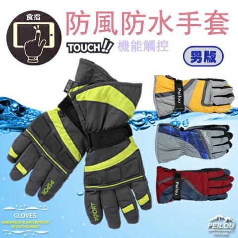 機能觸控防風防水止滑手套男版多款內裏保暖機車手套貝柔PB