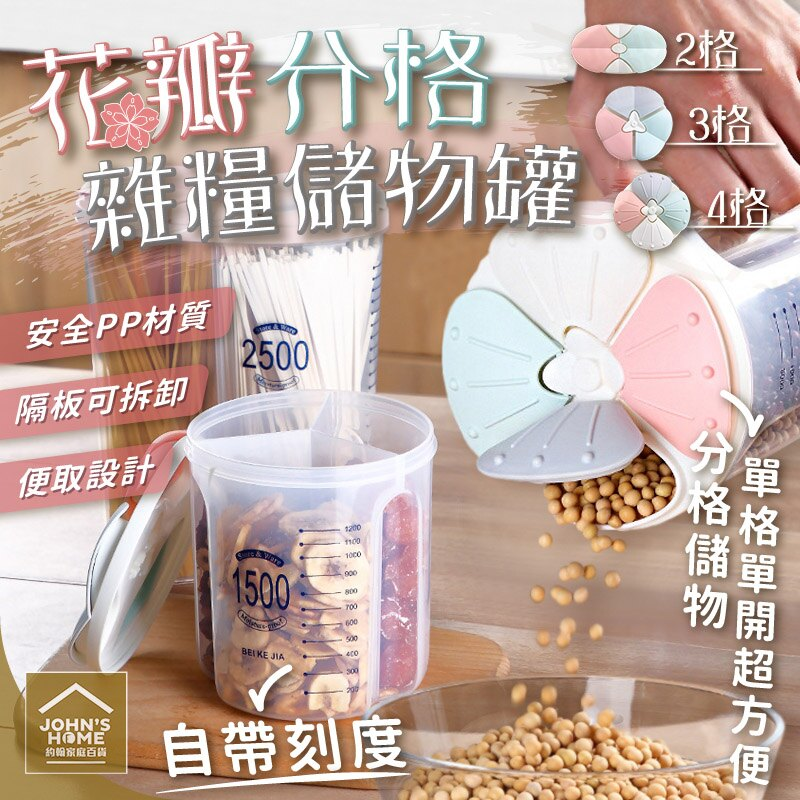 花瓣分格雜糧儲物罐 2格3格4格款 透明自帶刻度收納米桶 廚房辦公室食品密封罐 麵罐【BF0603】《約翰家庭
