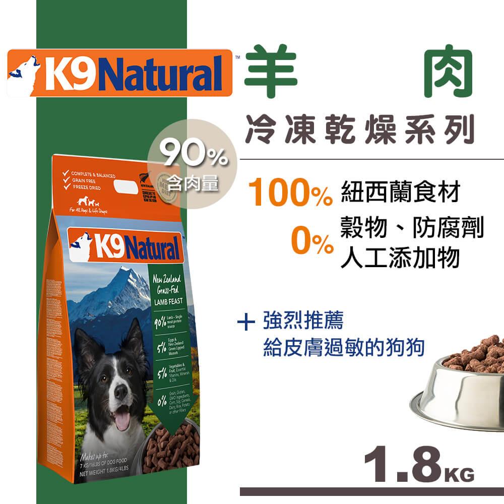 <br/><br/>  K9 Natural 紐西蘭生食餐 羊肉(乾燥1.8kg)<br/><br/>