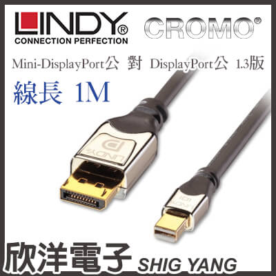 ※ 欣洋電子 ※ LINDY林帝 Mini-DisplayPort公 對 DisplayPort公 1.3版 數位連接線(41551) 1M/1米/1公尺 MacBook/iMac/Mac mini