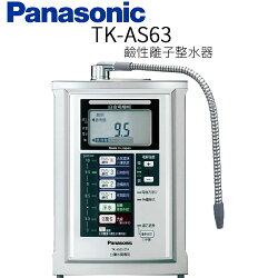 Panasonic 國際牌 鹼性離子淨水器 TK-AS63 ZTA