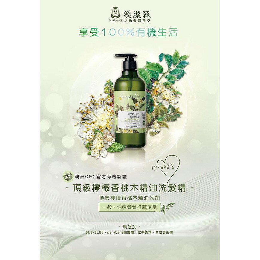 【Ausganica】澳潔蕬頂級有機成分檸檬香桃木精油洗髮精 500ml