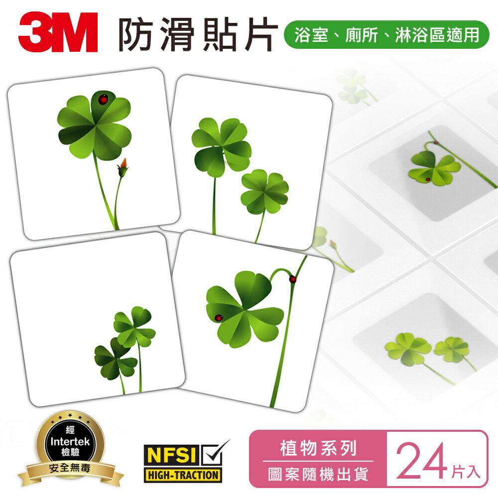 3M 防滑貼片-植物 (24片入)3M-7100034675 0