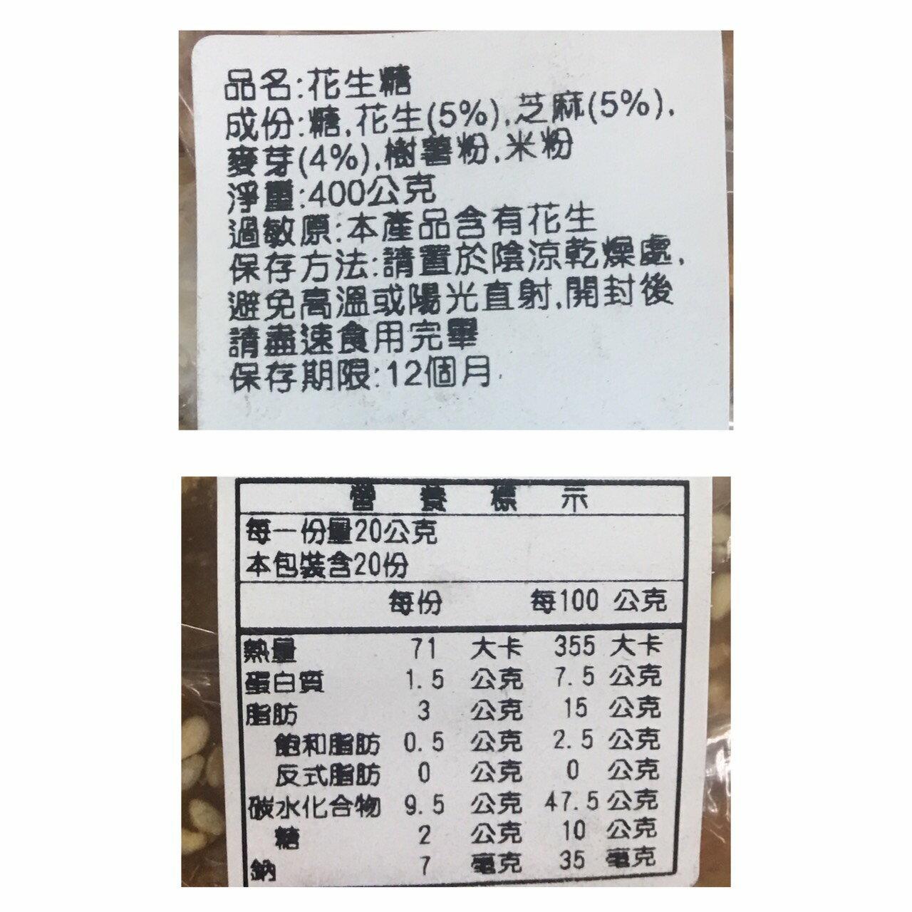 越南花生芝麻糖 花生糖 芝麻糖 CO DO 貢糖 Yen Ling 花生糖