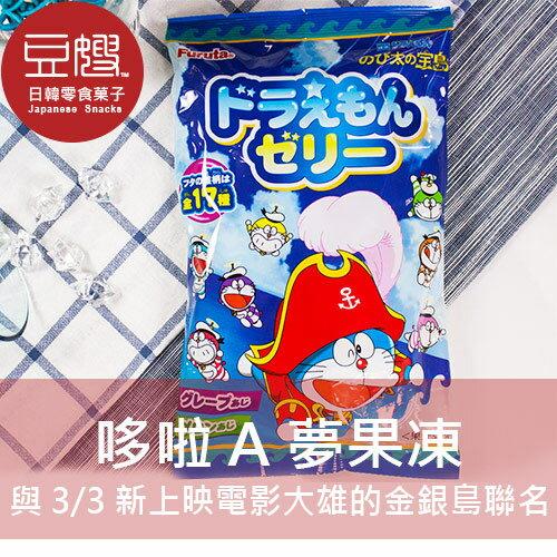 【豆嫂】日本零食Furuta哆啦a夢大雄的金銀島雙味果凍(16入)★5月宅配$499免運★