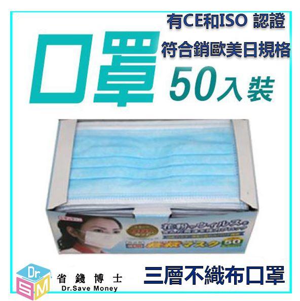 一次性三層不織布防護口罩 (50入) 0