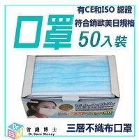 一次性三層不織布防護口罩 (50入)