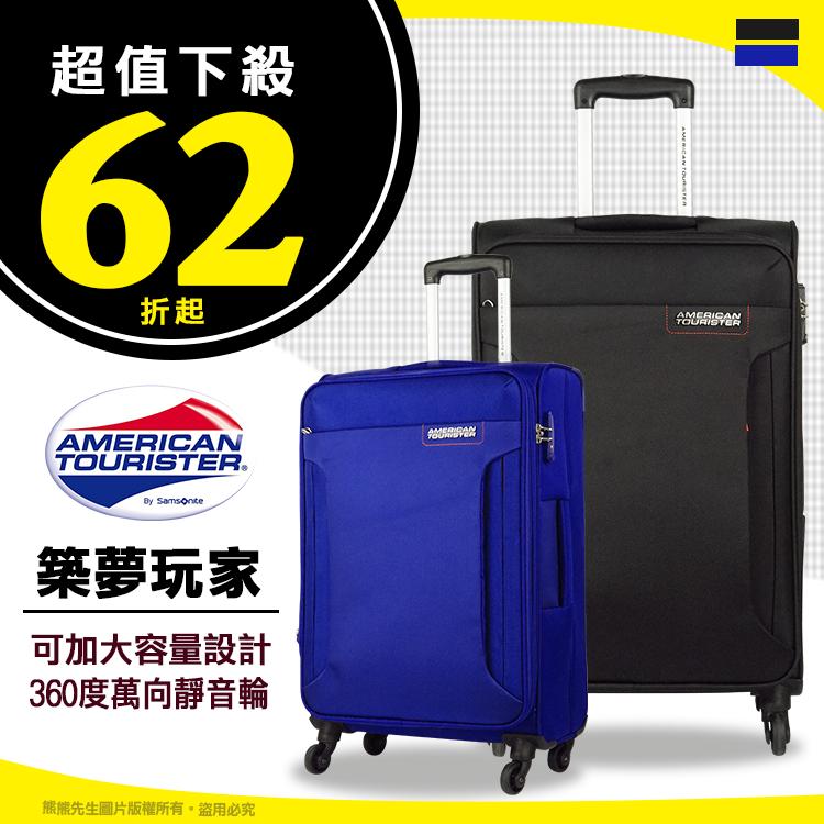 《熊熊先生》2018新款熱銷63折 Samsonite美國旅行者 AT可加大布箱 大容量行李箱/旅行箱/商務箱 25吋 TSA海關密碼鎖 築夢玩家