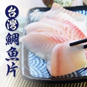 【有魚碼頭】特選極鮮現流台灣鮮嫩鯛魚片(150~200g±10%/片)歡迎批發、團購(買10送1)
