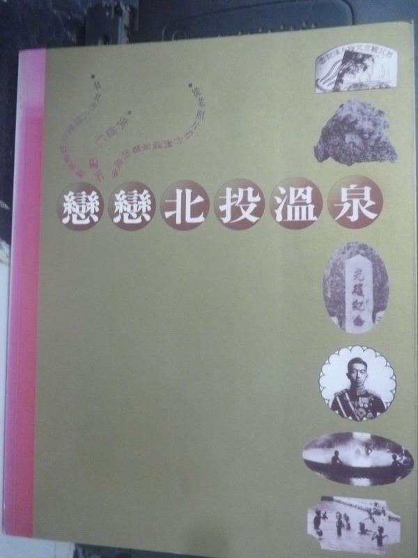 【書寶二手書T9/歷史_YHK】戀戀北投溫泉_洪德仁