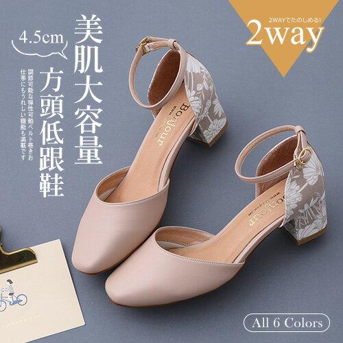 BONJOUR☆不挑腳!大容量2way美肌方頭4.5cm低跟鞋【ZB0383】6色 0
