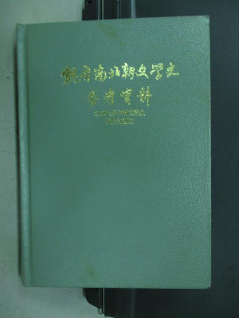 【書寶二手書T9/文學_MPB】魏晉南北朝文學史參考資料_民81