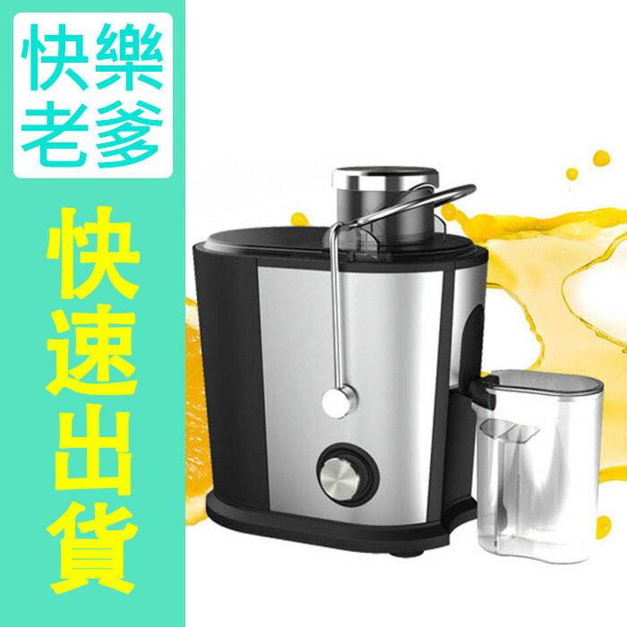 【鳳梨牌】全新2代機種e世健康榨汁機EX-103SS(超大入料口、不鏽鋼機體)
