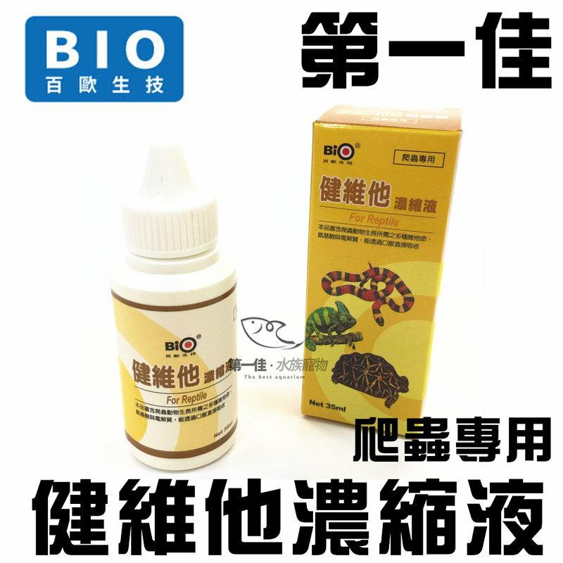 [第一佳水族寵物] 百歐 BIO 健維他濃縮液-爬蟲專用-35ml營養補充