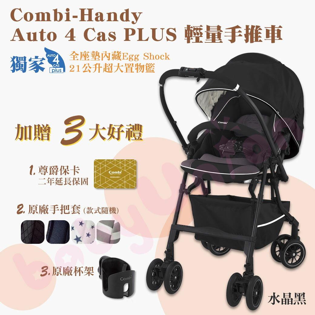 【點數下單送咖啡】Combi康貝 - Handy Auto 4 Cas PLUS 輕量四輪自動鎖放手推車 水晶黑 0