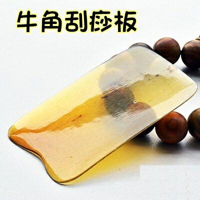牛角刮痧板刮痧片-天然牛角美容按摩保健用品73pp341【獨家進口】【米蘭精品】