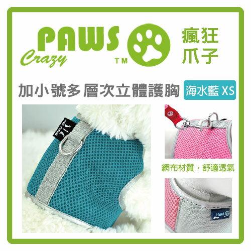 【力奇】Crazypaws瘋狂爪子 加小號多層次立體護胸 海水藍 (XS)-260元>可超取(K233A02)