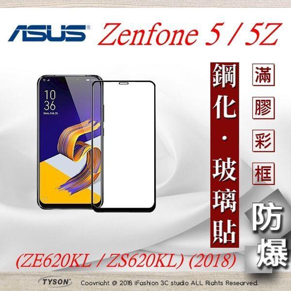 【愛瘋潮】99免運ASUSZenfone55Z(ZE620KLZS620KL)(2018)(6.2吋)2.5D滿版滿膠彩框鋼化玻璃保護貼9H
